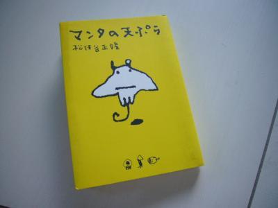 「マンタの天ぷら」